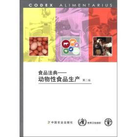 9787109162433食品法典:动物性食品生产(第2版)