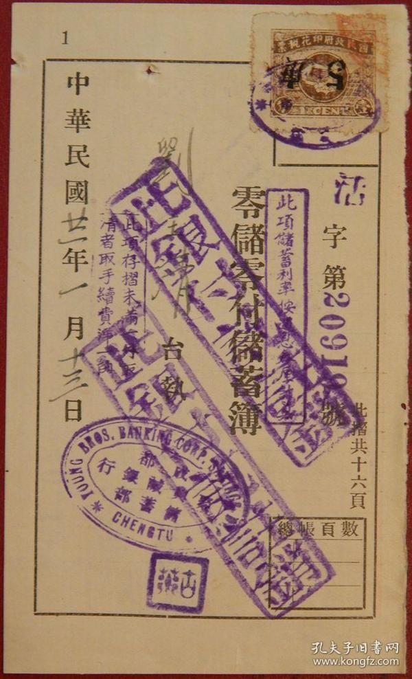 ax0736民21年聚兴城银行双页存折贴四川石印地图旗印花税票一版二分