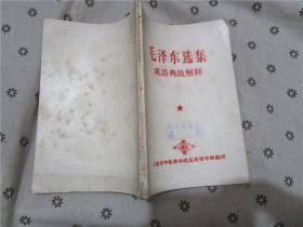 毛泽东选集成语典故解释