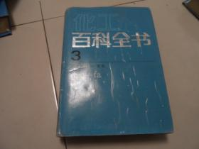 化工百科全书( 3 )刀具材料——发电