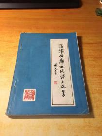 汤阴岳庙近代诗文选集