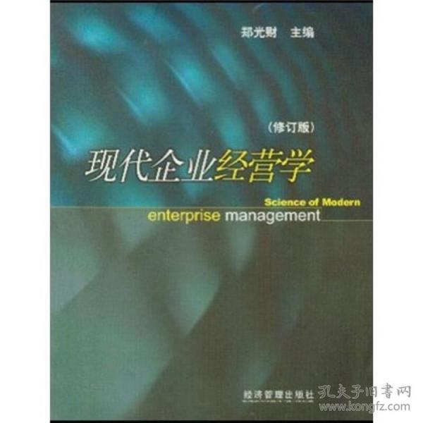 现代企业经营学(修订版)