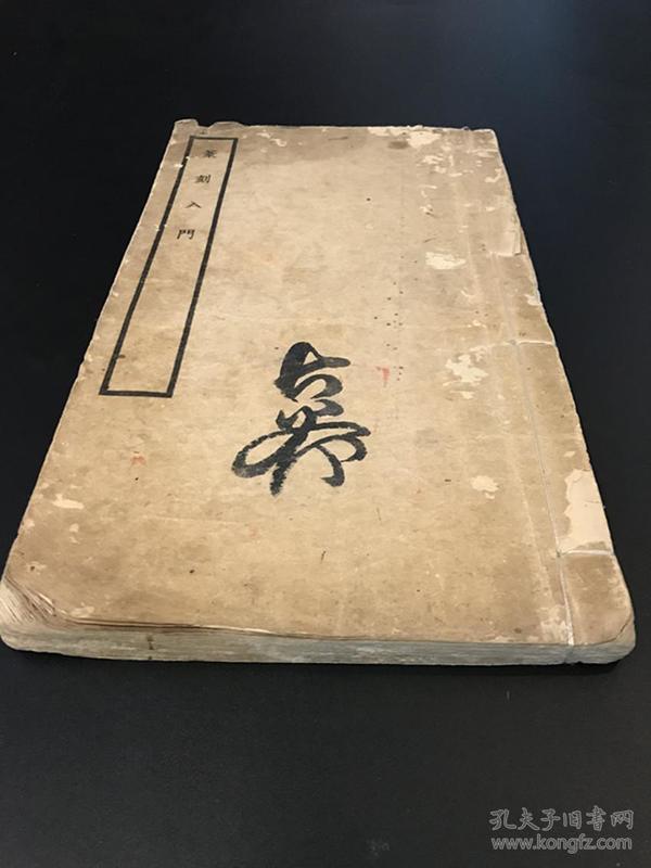 《篆刻入门》民国商务印书馆白纸精印一册全 扉页有潘钺题识