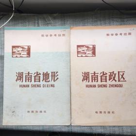 中学地理教学参考挂图--湖南省政区 湖南省地形  两张合售