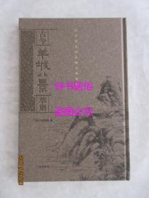 古今羊城八景萃集:谢志峰昆仲捐赠书画选集