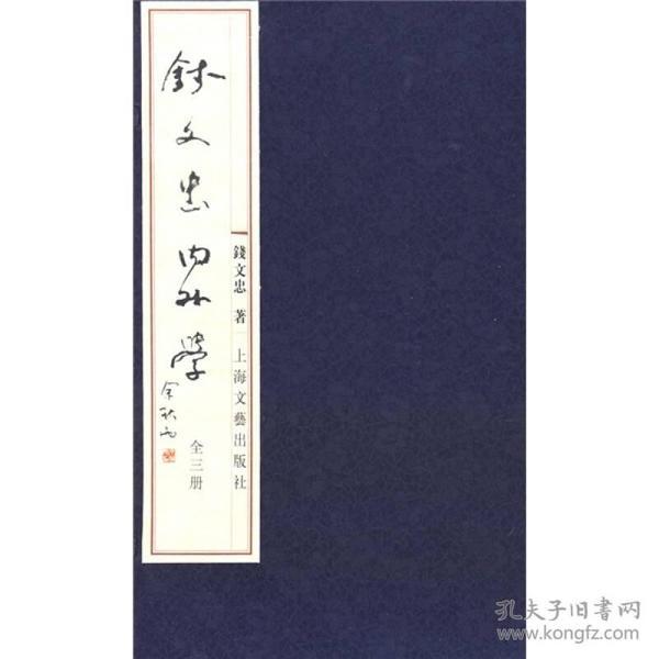 9787532133284钱文忠内外学(共3册)