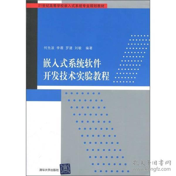 9787302247968嵌入式系统软件开发技术实验教程