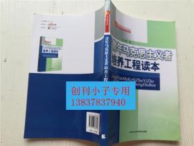 青年马克思主义者培养工程读本 陈志勇  天津社会科学院出版社