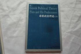 希腊政治理论(下册)