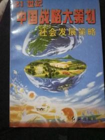 中国战略大策划社会发现策略
