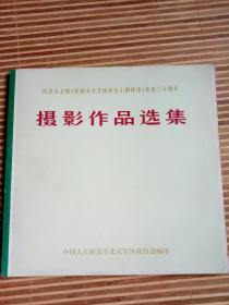 纪念毛主席【在延安文艺座谈会上的讲话】发表三十周年----美术作品选集 精美彩图