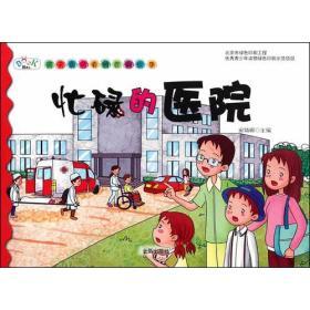 孩子喜欢看的百科故事·忙碌的医院