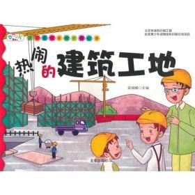 孩子喜欢看的百科故事·热闹的建筑工地