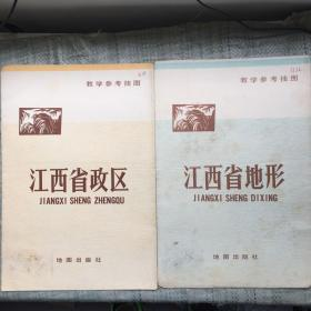 中学地理教学参考挂图--江西省政区 江西省地形  两张合售