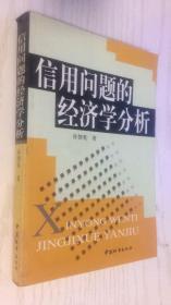 信用问题的经济学分析 孙智英9787507414080