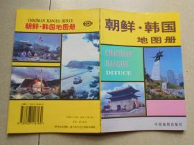 朝鲜 韩国地图册