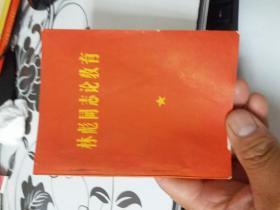 林彪同志论教育 带毛林像一张  九品稍弱         新盒1