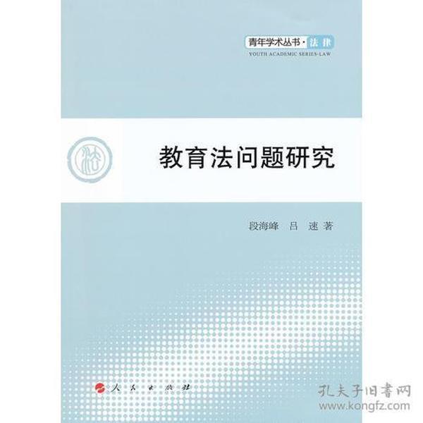 青年学术丛书.法律:教育法问题研究