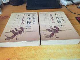 中华古籍译注丛书——左传译注 上下(全2册)