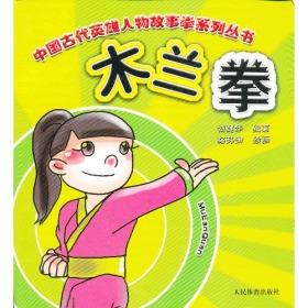 木兰拳(中国古代英雄人物故事拳系列丛书)