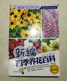 新编四季养花百科