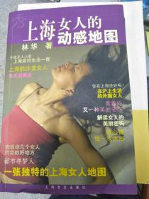 特价!上海女人的动感地图9787532129584