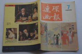 连环画报 1986-7
