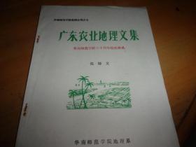 广东农业地理文集