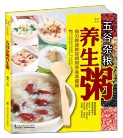 9787553708997五谷杂粮养生粥