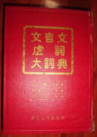 文言文虚词大词典【16开竖版精装本、影印本】品相以图为准