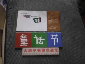 镇江市第11届童话节获奖作品选<<童话节>>