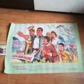 男女老少齐上阵,千军万马送瘟神(文革时期宣传画)
