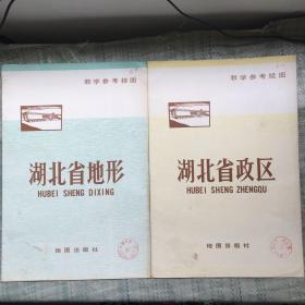 中学地理教学参考挂图--湖北省政区 湖北省地形  两张合售