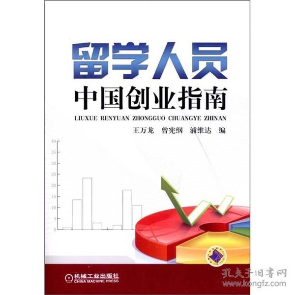 9787111350354留学人员中国创业指南