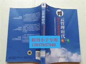 云管理时代:解码中国管理模式(5)机械工业出版社