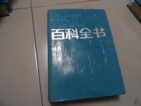 化工百科全书(4)(发光材料——氟)精装