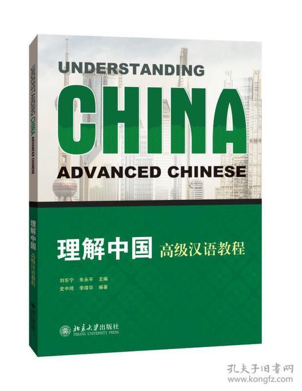 9787301242117理解中国