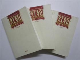 红轮 第二卷(全三册)2011年4月一版一印