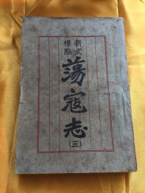 民国极罕见版 荡寇志(三) 第一百五回——第一百二十二回 新式标点荡寇志 上海新安书局 民国十二年十二月十日(1923年)出版 一版一印 此书不得照样翻印 沈松泉 标点、沈子英 校正