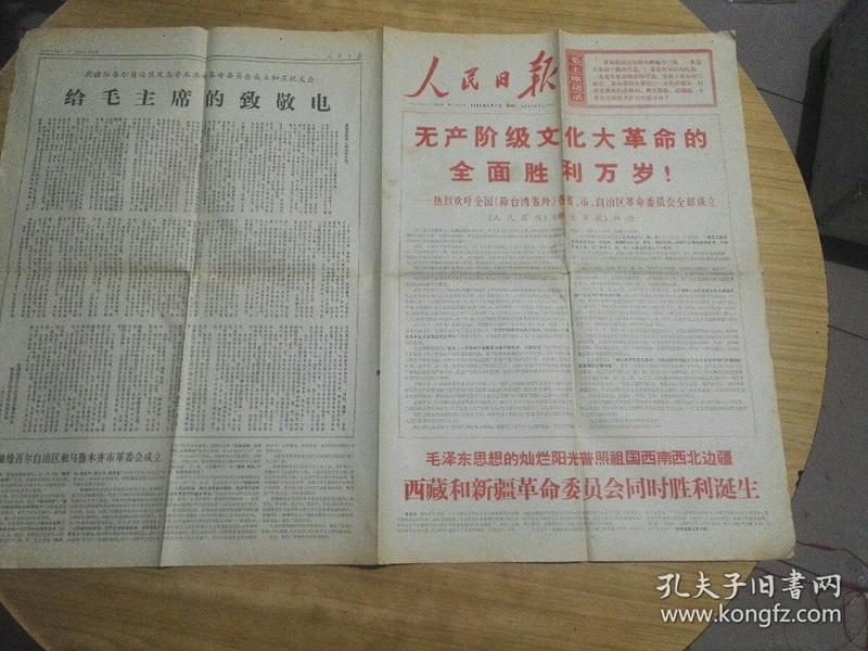 人民日报 1948年6月15日创刊 第7365号 1968年9月7日。热烈欢呼全国(除台湾省外)个省市自治区,革命委员会全部成立,《人民日报》《解放军报》社论 。无产阶级文化大革命的全面胜利万岁!带毛主席语录红板。反正面,第二版第三版第四版。包老保真。