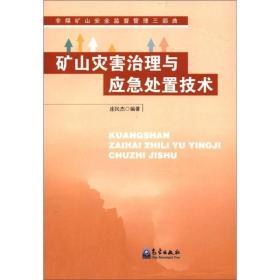 9787502954307矿山灾害治理与应急处置技术