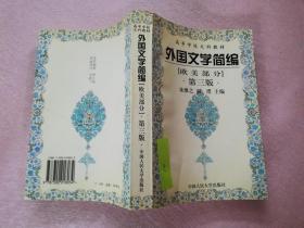 外国文学简编(欧美部分)第三版【实物拍图】