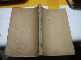 仿殿本 史记 民国中华图书馆白纸线装 卷1-卷3为1册