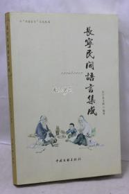 长宁民间语言集成