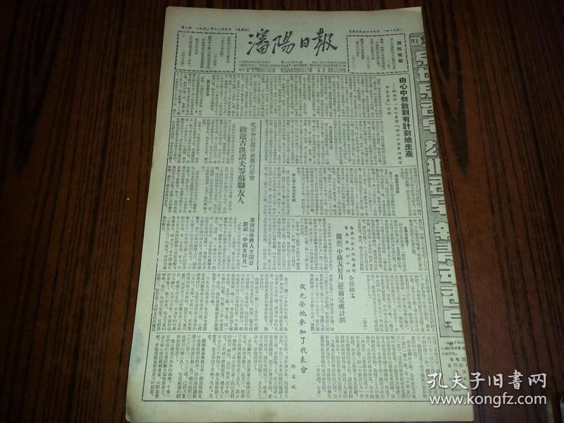 1952年12月5日《沈阳日报》伟大的战士邱少云;