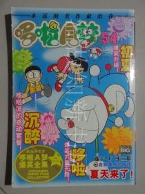 哆啦A梦54:夏天来了  (正版现货)