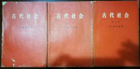 古代社会【第一 二 三册,1971年一版一印】