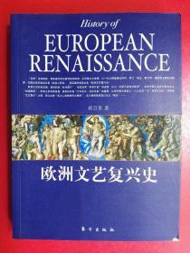 欧洲文艺复兴史