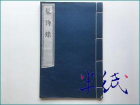 髹饰录 中国书店 1990年木板重刷一册全