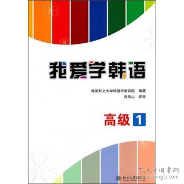 9787301189061我爱学韩语